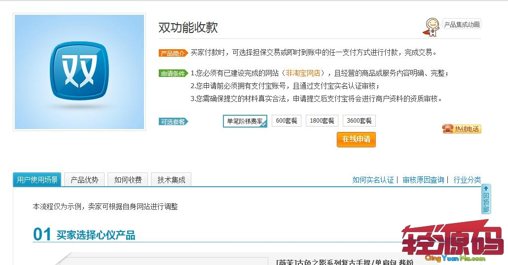 alipay-online-payment-interface-06