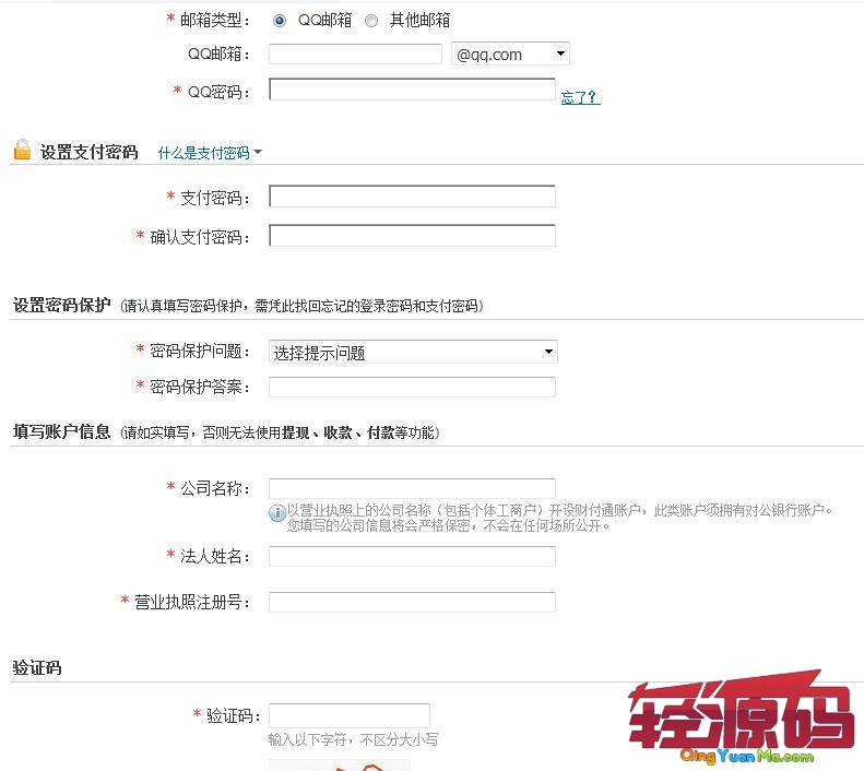 alipay-online-payment-interface-10