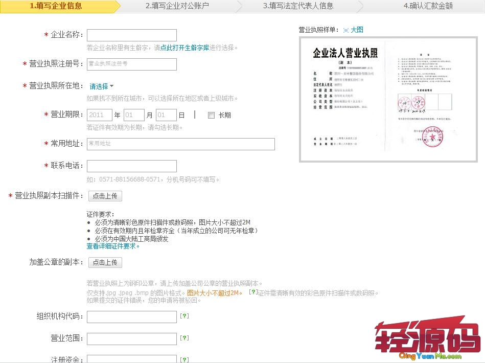 alipay-online-payment-interface-04