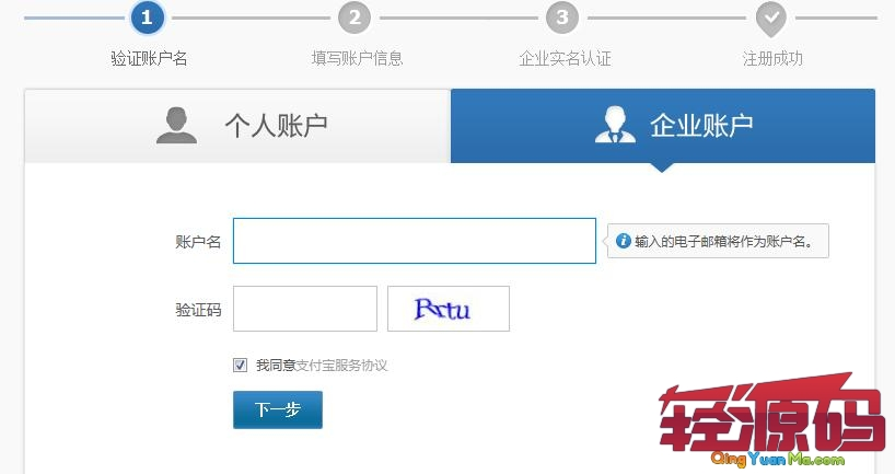 alipay-online-payment-interface-01